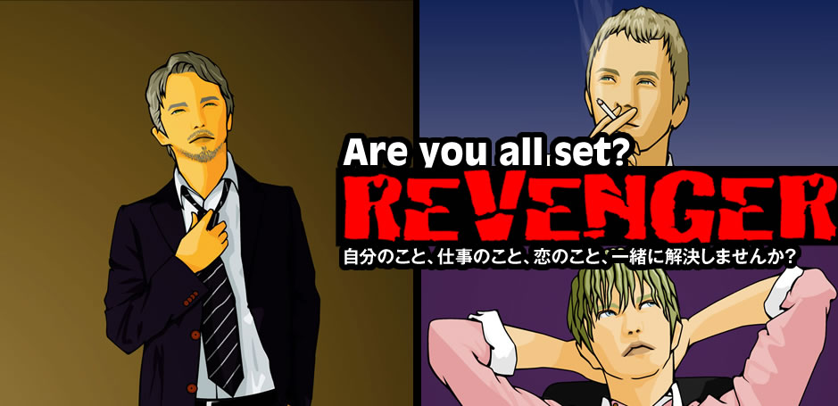 Are you all set?【REVENGER】新発売したリベンジャーシリーズ